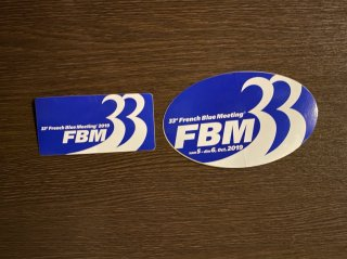 【バックナンバー】FBM2019 ステッカー2種(宿泊者用&当日参加者用)セット(限定80セット)