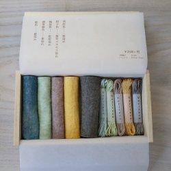 Veriteco    草木染 刺繍キット  アソート �