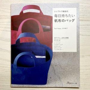 Feel happy 「毎日持ちたい帆布のバッグ」 吉本典子さんサイン本