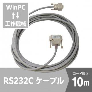 RS232Cケーブル 10m