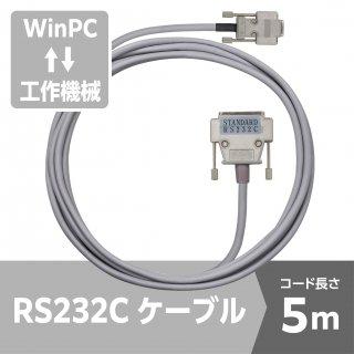 RS232Cケーブル 5m