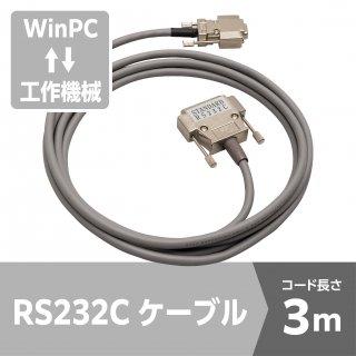 RS232Cケーブル 3m