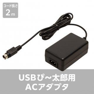 USBぴ〜太郎用ACアダプタ