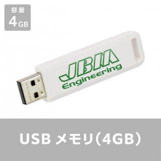 USBメモリ(4GB)