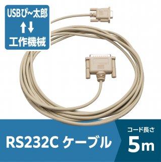 RS232Cケーブル 5m(USBぴ〜太郎 専用)