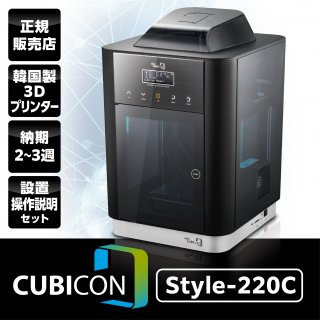 <img class='new_mark_img1' src='https://img.shop-pro.jp/img/new/icons15.gif' style='border:none;display:inline;margin:0px;padding:0px;width:auto;' />CUBICON Style 220C