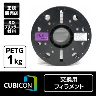 <img class='new_mark_img1' src='https://img.shop-pro.jp/img/new/icons15.gif' style='border:none;display:inline;margin:0px;padding:0px;width:auto;' />CUBICON フィラメントPETG(1kg)