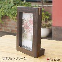 フォトフレーム 写真立て 天然木 黒檀 幅11.5 高さ16 徳島県 日本製 仏具 アルタ ALTAR 96910028