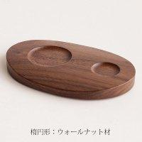 リン台 楕円形 天然木 ウォールナット材 たまゆらリン専用台 ピッタリサイズ 仏具 北海道 日本製 アルタ ALTAR