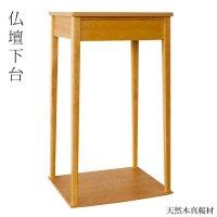 コンソール 幅45 高さ75.5 天然木 桜材 仏壇専用台 スライド式棚 引出 収納家具 コンソール桜 送料無料 ALTAR アルタ 96910086