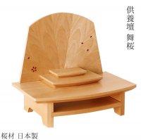 オープンタイプ仏壇 供養壇 舞桜 天然木 桜材 幅40 高さ36 徳島県 日本製 仏壇 送料無料 ALTER アルタ 96910096