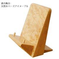 過去帳台 見台 天然木バーズアイメープル NA色 仏具 日本製 徳島県 クラフト 送料無料 ALTAR アルタ 96910022