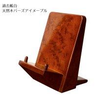 過去帳台 見台 天然木バーズアイメープル BR色 仏具 日本製 徳島県 クラフト 送料無料 ALTAR アルタ 969100242