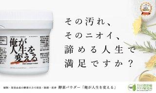 抗菌酵素パウダー 「俺が人生を変える」