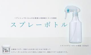 スプレーボトル (250ml)