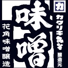 カクリキ味噌 花角味噌醸造