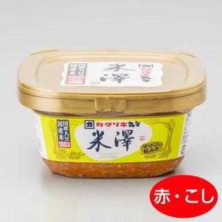 米澤みそ(500g)