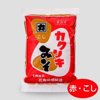 こしみそ(1kg)
