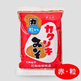 粒みそ(1kg)