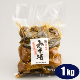 味噌漬(1kg) 大根・茄子・胡瓜・昆布 【クール便】
