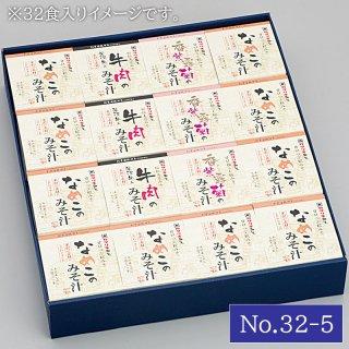 [フリーズドライみそ汁ギフト]32食セット(牛肉 16食・香紫露菊 8食・なめこ 8食)