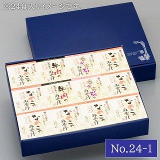 [フリーズドライみそ汁ギフト]24食セット(牛肉 12食・香紫露菊 6食・なめこ 6食)