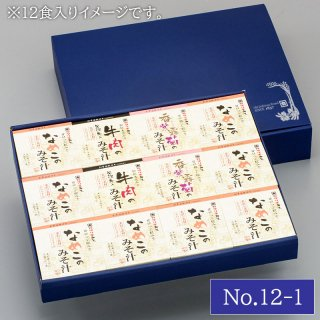 [フリーズドライみそ汁ギフト]12食セット(牛肉 6食・香紫露菊 3食・なめこ 3食)