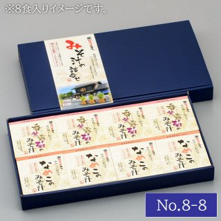 [フリーズドライみそ汁ギフト]8食セット(香紫露菊)