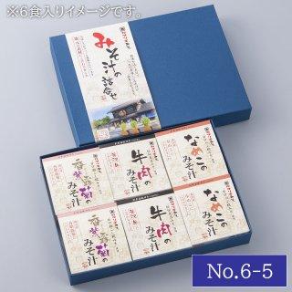 [フリーズドライみそ汁ギフト]6食セット(牛肉 1食・香紫露菊 1食・なめこ 4食)