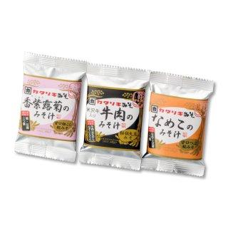 [フリーズドライみそ汁]みそ汁3種セット(牛肉・なめこ・香紫露菊 各1食)