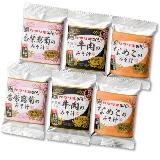 [フリーズドライみそ汁]みそ汁3種セット(牛肉・なめこ・香紫露菊 各2食)合計6食セット
