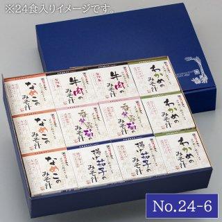 <img class='new_mark_img1' src='https://img.shop-pro.jp/img/new/icons5.gif' style='border:none;display:inline;margin:0px;padding:0px;width:auto;' />[フリーズドライみそ汁ギフト]24食セット(牛肉 4食・香紫露菊 4食・なめこ 6食・わかめ 6食・茄子 4食)
