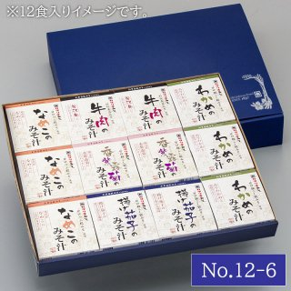 <img class='new_mark_img1' src='https://img.shop-pro.jp/img/new/icons5.gif' style='border:none;display:inline;margin:0px;padding:0px;width:auto;' />[フリーズドライみそ汁ギフト]12食セット(牛肉 2食・香紫露菊 2食・なめこ 3食・わかめ 3食・茄子 2食)