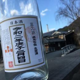【終了!また来年!】2月4日限定販売!令和最初の立春朝搾り(富久錦)1.8L