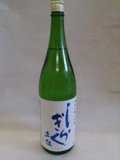 土佐しらぎく 純米吟醸山田錦 1.8L