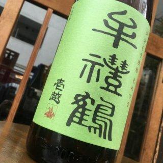 牟禮鶴(むれづる) 壱越(いちこつ) 減圧 1.8L