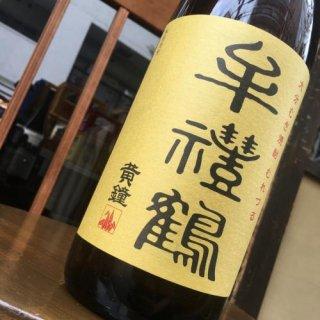 牟禮鶴(むれづる) 黄鐘(おうしき) 常圧 1.8L