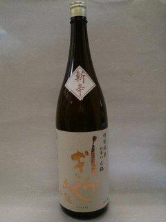 土佐しらぎく 純米酒ぼっちり 1.8L