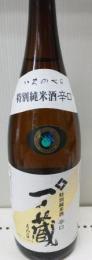 一ノ蔵 特別純米酒 辛口 1.8L