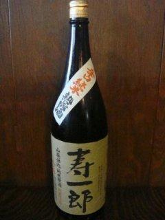 香住鶴 寿一郎 山廃仕込み純米原酒 1.8L
