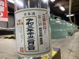 【予約終了】2021年2月3日限定販売!立春朝搾り(富久錦)720ml