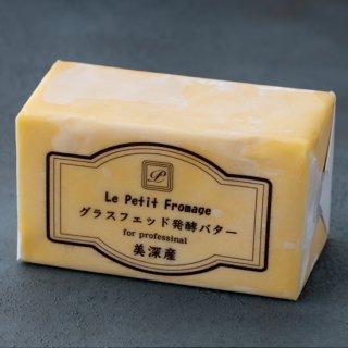 発酵グラスフェッドバター 業務用無塩(450g)