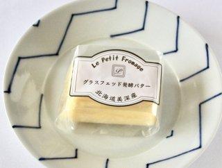 グラスフェッドバター 無塩 (40g)