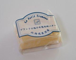 ゲランドの塩 有塩発酵バター