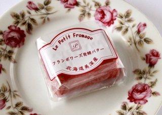 フランボワーズ発酵バター