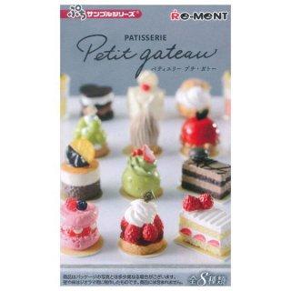 【全部揃ってます!!】ぷちサンプルシリーズ PATISSERIE Petit gateau パティスリー プチ・ガトー [全8種セット(フルコンプ)]【 ネコポス不可 】(RM)