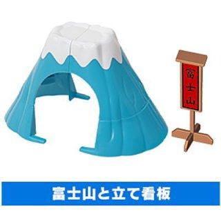 カプセルプラレール きかんしゃトーマス ヒロのふるさと日本のふうけい編 [13.富士山と立て看板]【 ネコポス不可 】