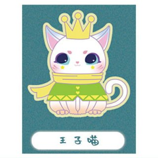 MJ STUDIO MIO ファンタスティック・ワールドシリーズ [3.王子猫]【 ネコポス不可 】
