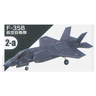 1/144スケール ハイスペックシリーズ vol.6 F-35 ライトニングII フェイズ2 [5.F-35B 航空自衛隊]【 ネコポス不可 】【C】