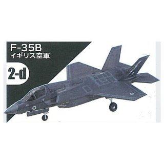 1/144スケール ハイスペックシリーズ vol.6 F-35 ライトニングII フェイズ2 [8.F-35B イギリス空軍]【 ネコポス不可 】【C】